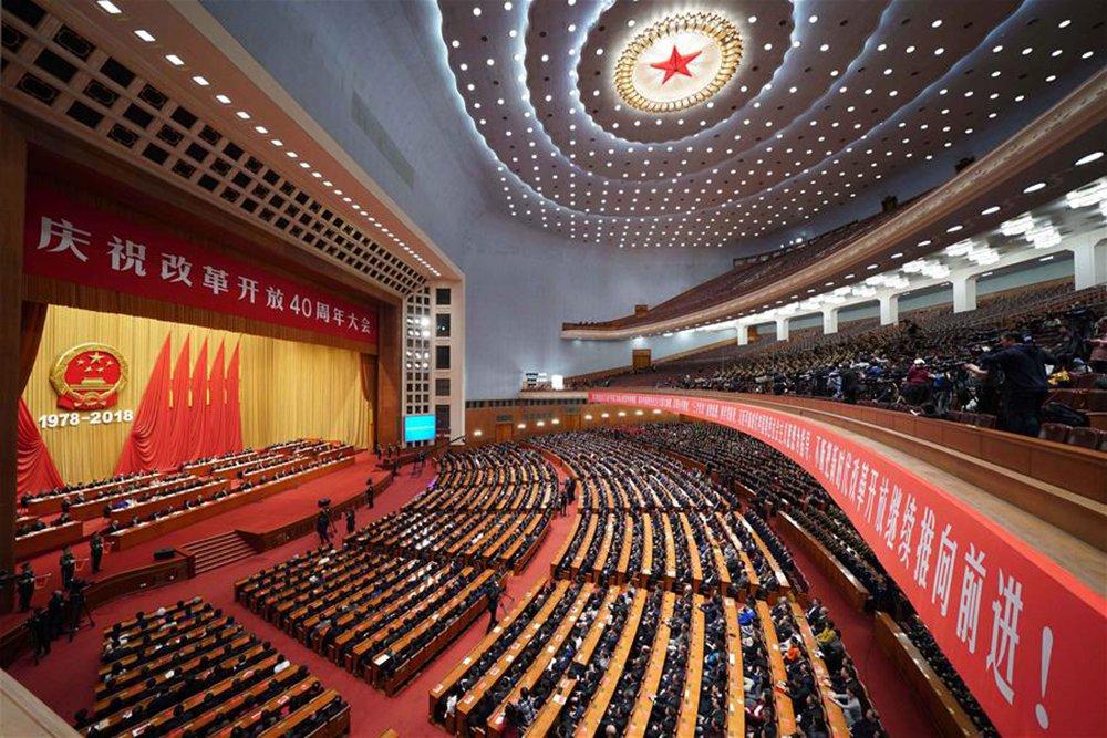 China comemora êxitos alcançados em 40 anos de reforma e abertura
