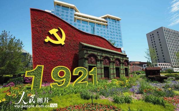 Evento de 100 anos de fundação do Partido Comunista da China reúne milhares de participantes em Pequim
