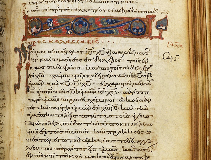12th-century copy of Colossians