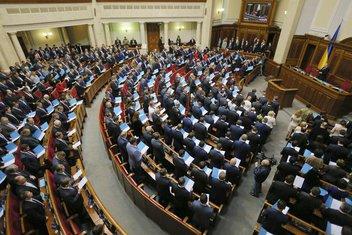 Ukrajinski parlament