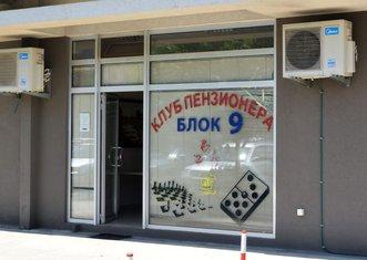 Klub penzionera Blok 9