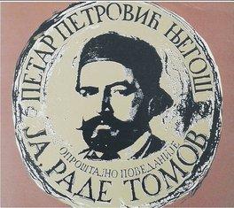 Petar Petrović Njegoš (novine)