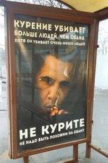 Obama- plakat u Moskvi