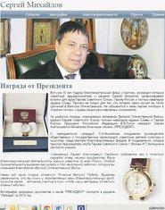 Stranica na kojoj Mihailov tvrdi da je dobio sat (Novina)