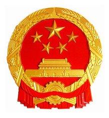 Kineski konzulat