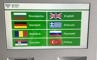 Bugarska je šesta zemlja EU u kojoj je Kapschupovjerena odgovornost uvođenja nacionalnog sistema za naplatu putarine