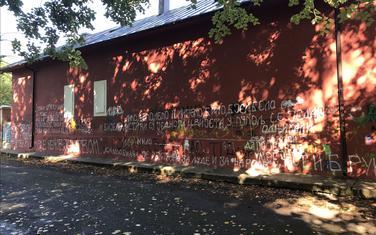 Stalno na meti vandala: Arhivsko-bibliotečko odjeljenje Narodnog muzeja