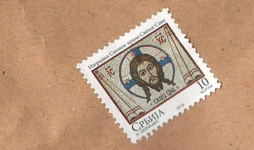 Poštanska markica za izgradnju hrama Svetog Save