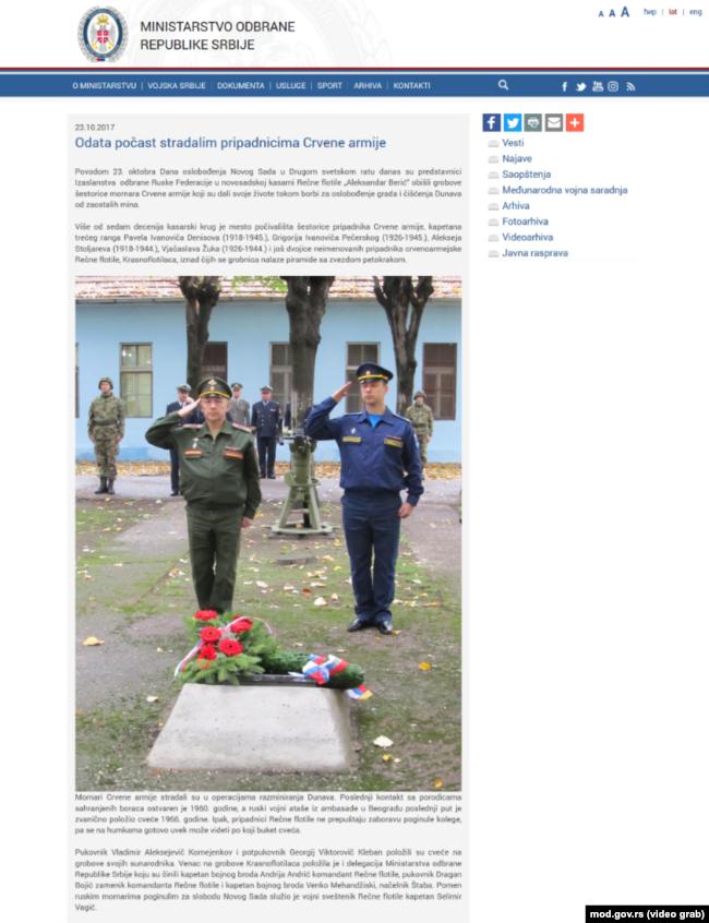 Ime Georgija Klebana kao predstavnika Izaslanstva odbrane Rusije pojavljuje se na sajtu Ministarstva odbrane Srbije u vesti od 23. oktobra 2017.