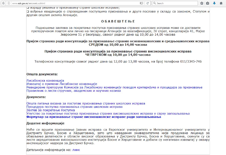Sajt Agencije za kvalifikacije Srbije
