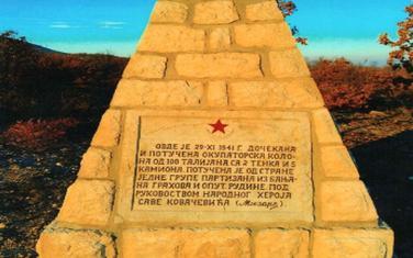 Spomenik UBNOR