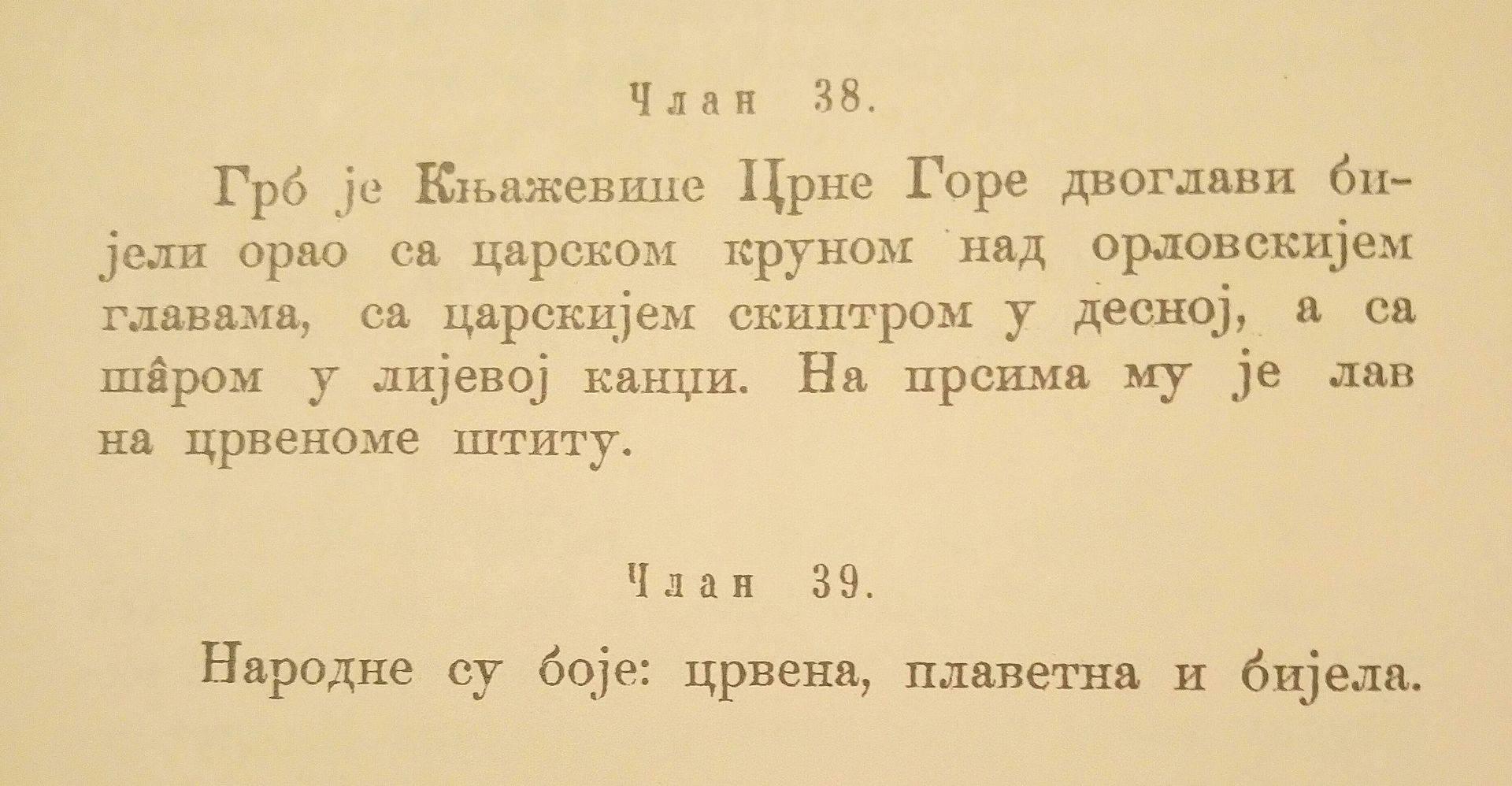 Ustav iz 1905.